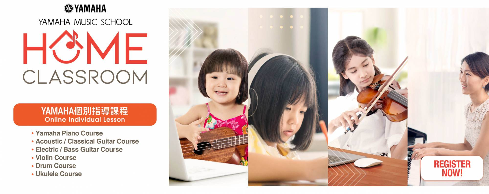 Yamaha Home Classroom